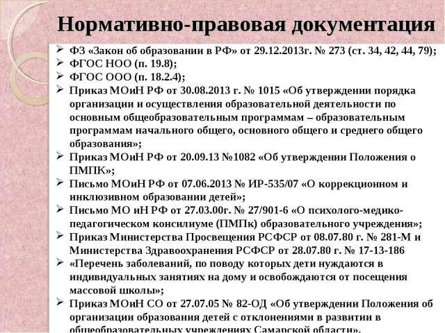 Нормативно-правовая документация ФЗ «Закон об образовании в РФ» от 29.12.2013...