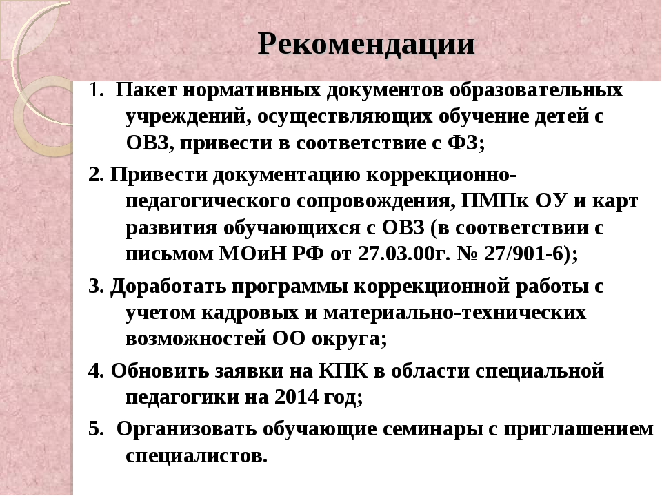 Рекомендации 1. Пакет нормативных документов образовательных учреждений, осущ...