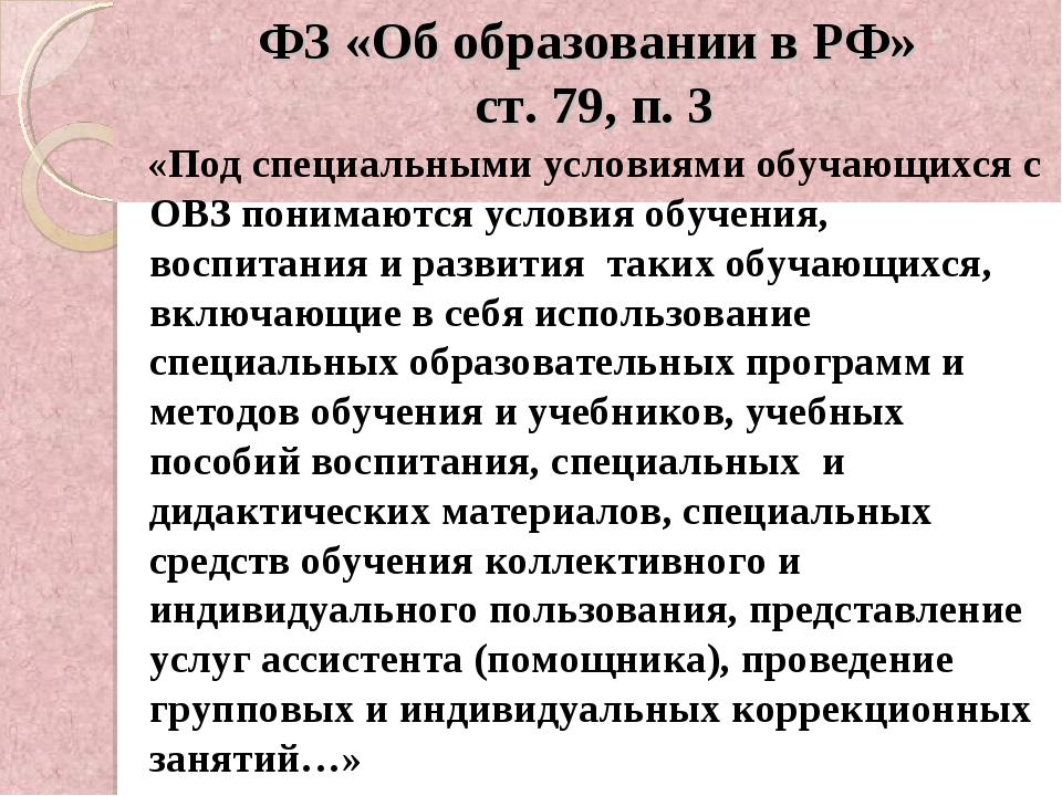 ФЗ «Об образовании в РФ» ст. 79, п. 3 «Под специальными условиями обучающихс...