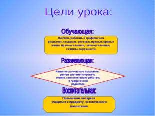 Развитие логического мышления, умение систематизировать знания, самостоятель