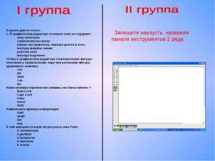 ІІ группе дается «тест». 1. В графическом редакторе основное окно не содержит