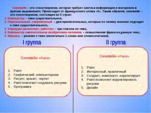 Синквейн – это стихотворение, которое требует синтеза информации и материала