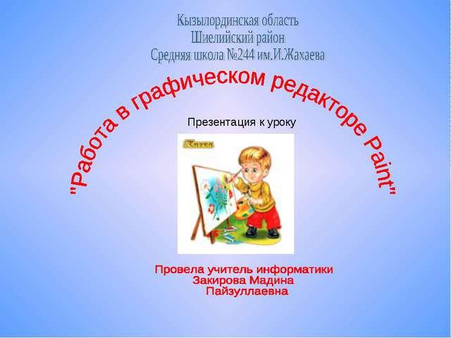 Презентация к уроку