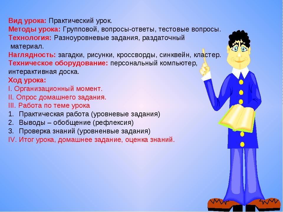 Вид урока: Практический урок. Методы урока: Групповой, вопросы-ответы, тестов...