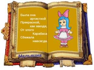 Мальвина Была она артисткой Прекрасной, как звезда, От злого Карабаса Сбежала