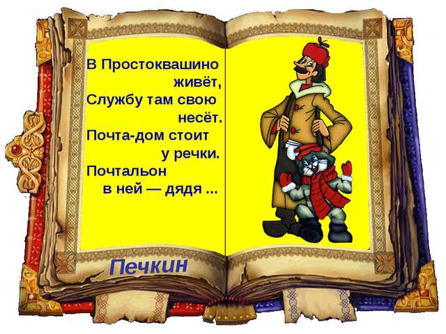 Печкин В Простоквашино живёт, Службу там свою несёт. Почта-дом стоит у речки....