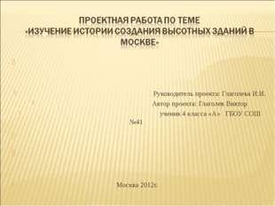 Руководитель проекта: Глаголева И.И. Автор проекта: Глаголев Виктор ученик 4