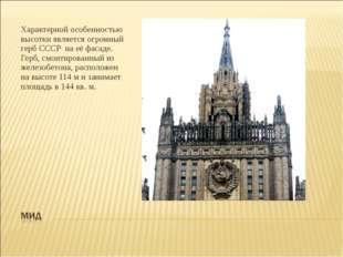 Характерной особенностью высотки является огромный герб СССР на её фасаде. Ге