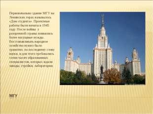 Первоначально здание МГУ на Ленинских горах называлось «Дом студента». Проект