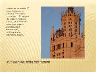 Здание насчитывает 26 этажей, вместе со шпилем его высота составляет 176 метр