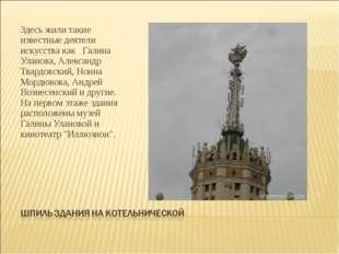 Здесь жили такие известные деятели искусства как Галина Уланова, Александр