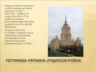 Вторая по высоте «высотка» на Кутузовском проспекте построена в 1953—1957год