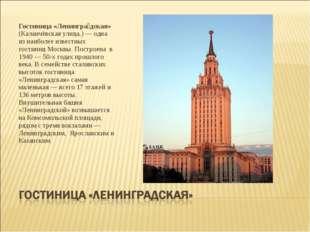Гостиница «Ленингра́дская» (Каланчёвская улица,)— одна из наиболее известных