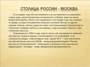 В последние годы Москва изменилась до неузнаваемости: разрушены старые дома,