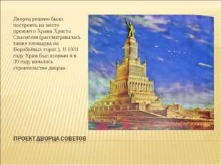 Дворец решено было построить на месте прежнего Храма Христа Спасителя (рассма