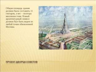 Общая площадь здания должна была составить 11 гектаров, а вес – полтора милли