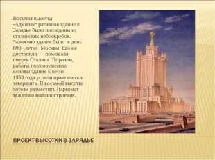 Восьмая высотка -Административное здание в Зарядье было последним из сталинск