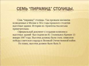 """Семь """"пирамид"""" столицы. Так прозвали москвичи возведенные в Москве в 50-е го"""