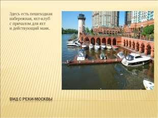 Здесь есть пешеходная набережная, яхт-клуб спричалом для яхт идействующий м