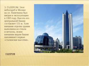 3. ГАЗПРОМ. Этот небоскреб вМоскве наул. Наметкина был введен вэксплуатаци