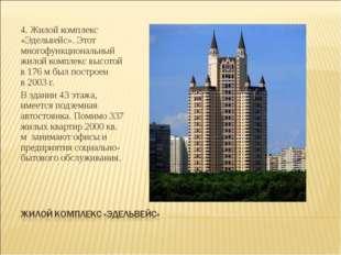 4. Жилой комплекс «Эдельвейс». Этот многофункциональный жилой комплекс высото