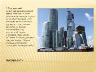 5. Московский международный деловой центр «Москва-Сити» расположен вцентре г