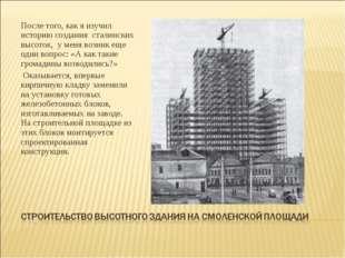 После того, как я изучил историю создания сталинских высоток, у меня возник е