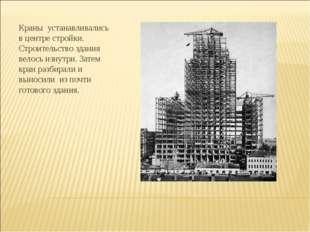Краны устанавливались в центре стройки. Строительство здания велось изнутри.