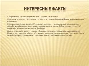 С Воробьевых гор можно увидеть все 7 сталинских высоток. Считается, что почти