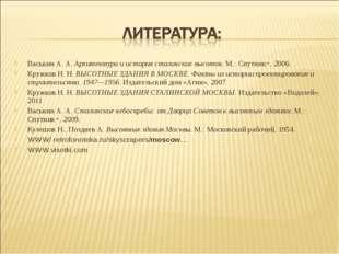 Васькин А. А. Архитектура и история сталинских высоток. М.: Спутник+, 2006. К