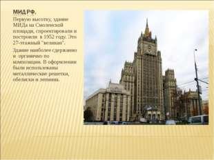 Первую высотку, здание МИДа на Смоленской площади, спроектировали и построили