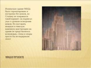 Изначально здание МИДа было спроектировано и построено без шпиля, но Сталину