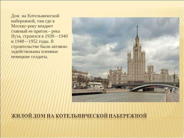 Дом на Котельнической набережной, там где в Москву-реку впадает главный ее пр...