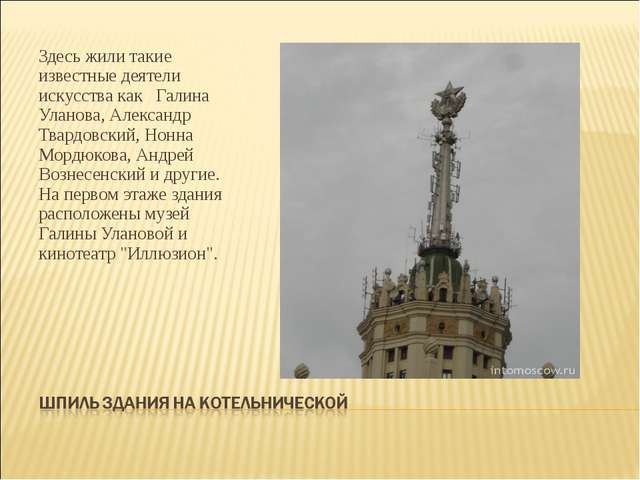 Здесь жили такие известные деятели искусства как Галина Уланова, Александр...