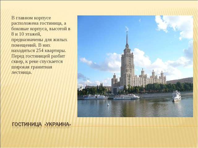 В главном корпусе расположена гостиница, а боковые корпуса, высотой в 8 и 10...