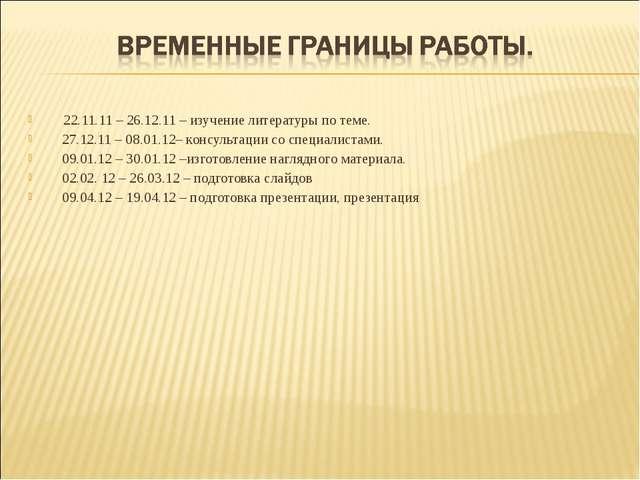 22.11.11 – 26.12.11 – изучение литературы по теме. 27.12.11 – 08.01.12– конс...