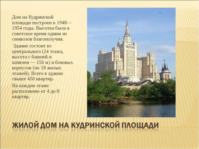 Дом на Кудринской площади построен в 1948—1954годы. Высотка была в советское...