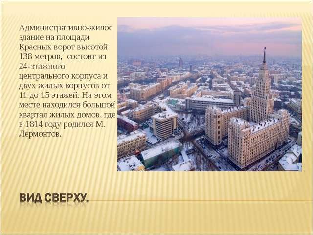 Административно-жилое здание на площади Красных ворот высотой 138 метров, сос...
