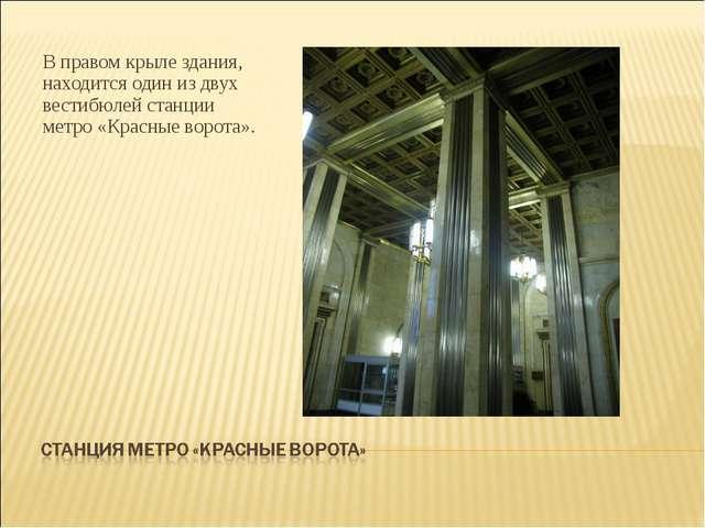 В правом крыле здания, находится один из двух вестибюлей станции метро «Красн...