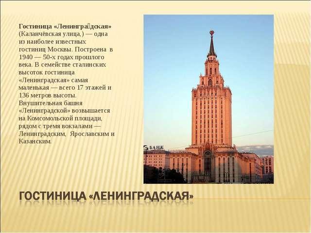Гостиница «Ленингра́дская» (Каланчёвская улица,)— одна из наиболее известных...