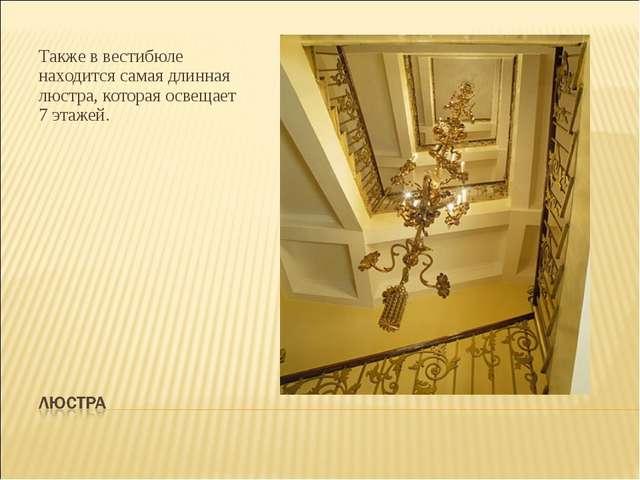Также в вестибюле находится самая длинная люстра, которая освещает 7 этажей.