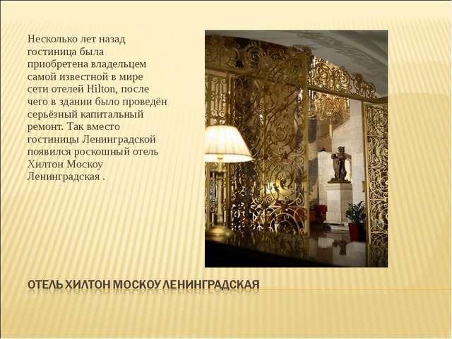 Несколько лет назад гостиница была приобретена владельцем самой известной в м...