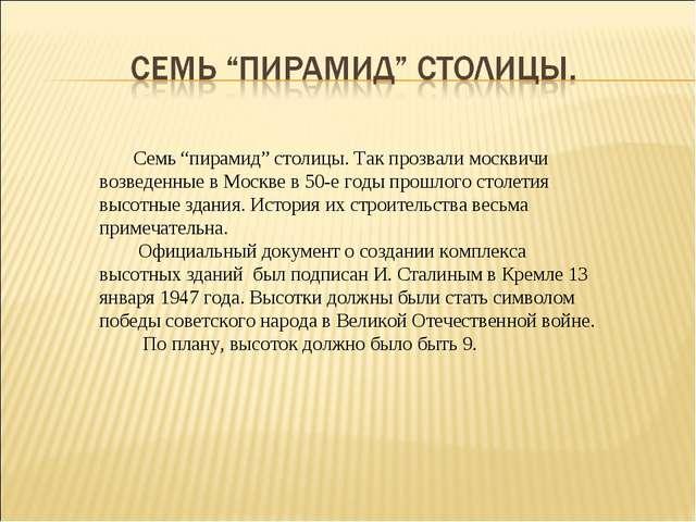 """Семь """"пирамид"""" столицы. Так прозвали москвичи возведенные в Москве в 50-е го..."""