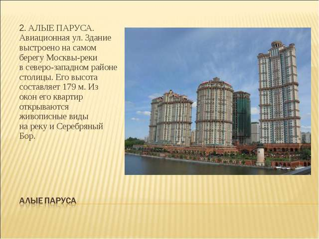 2. АЛЫЕ ПАРУСА. Авиационнаяул. Здание выстроено насамом берегу Москвы-реки...
