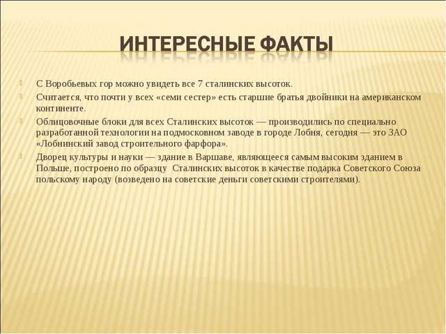 С Воробьевых гор можно увидеть все 7 сталинских высоток. Считается, что почти...