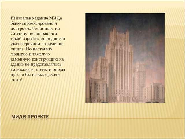 Изначально здание МИДа было спроектировано и построено без шпиля, но Сталину...