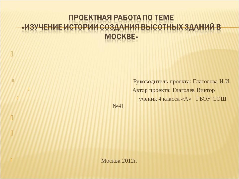 Руководитель проекта: Глаголева И.И. Автор проекта: Глаголев Виктор ученик 4...
