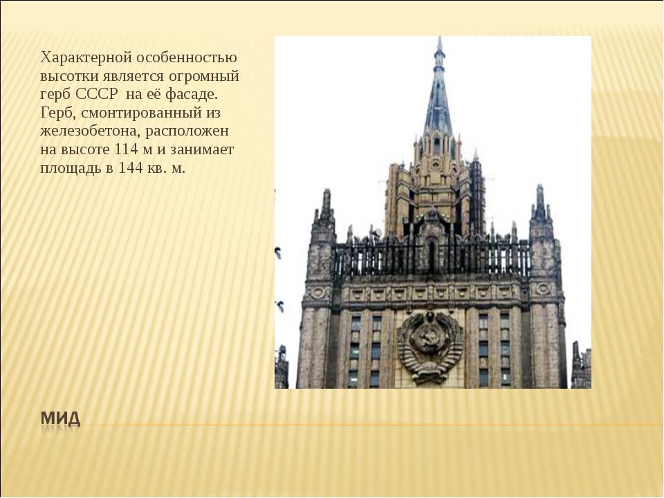 Характерной особенностью высотки является огромный герб СССР на её фасаде. Ге...