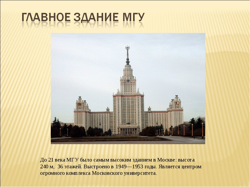 До 21 века МГУ было самым высоким зданием в Москве: высота 240м, 36 этажей....