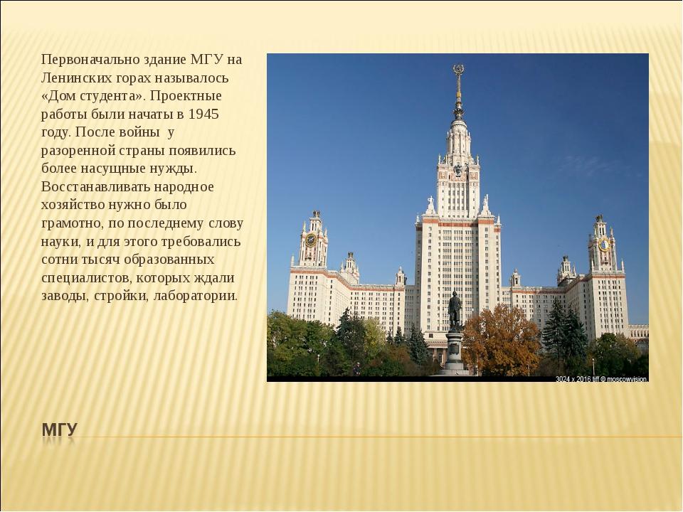 Первоначально здание МГУ на Ленинских горах называлось «Дом студента». Проект...